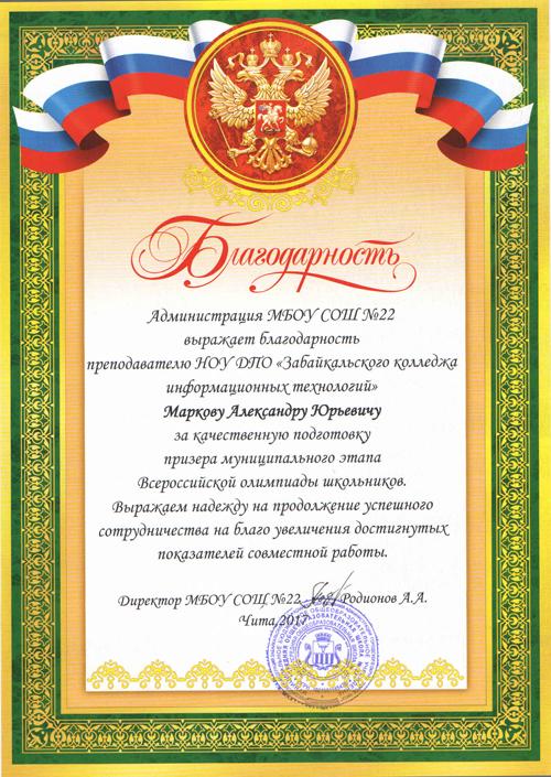 Марков